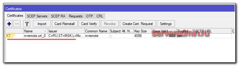 Импорт openvpn сертификатов клиента