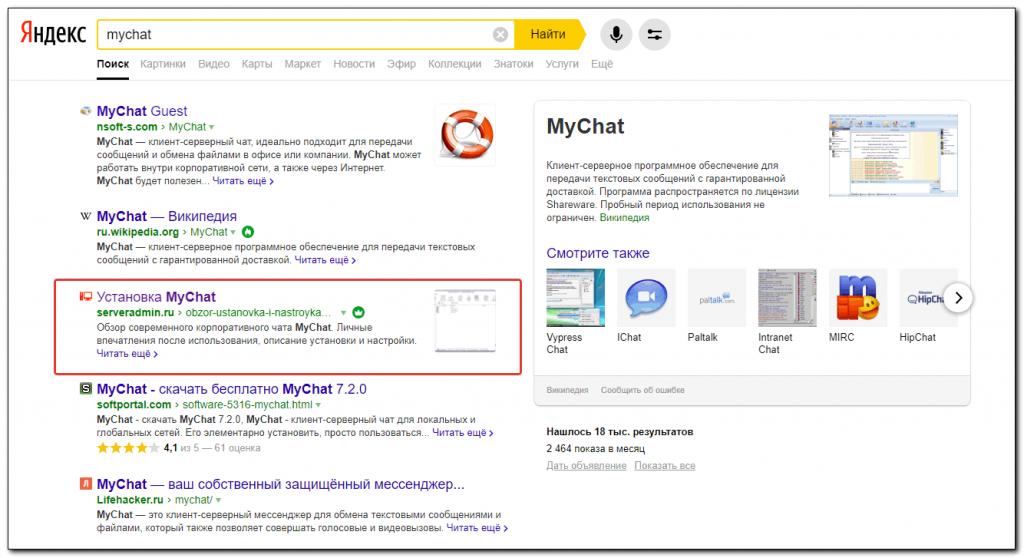 Mychat в поисковой выдаче Яндекса