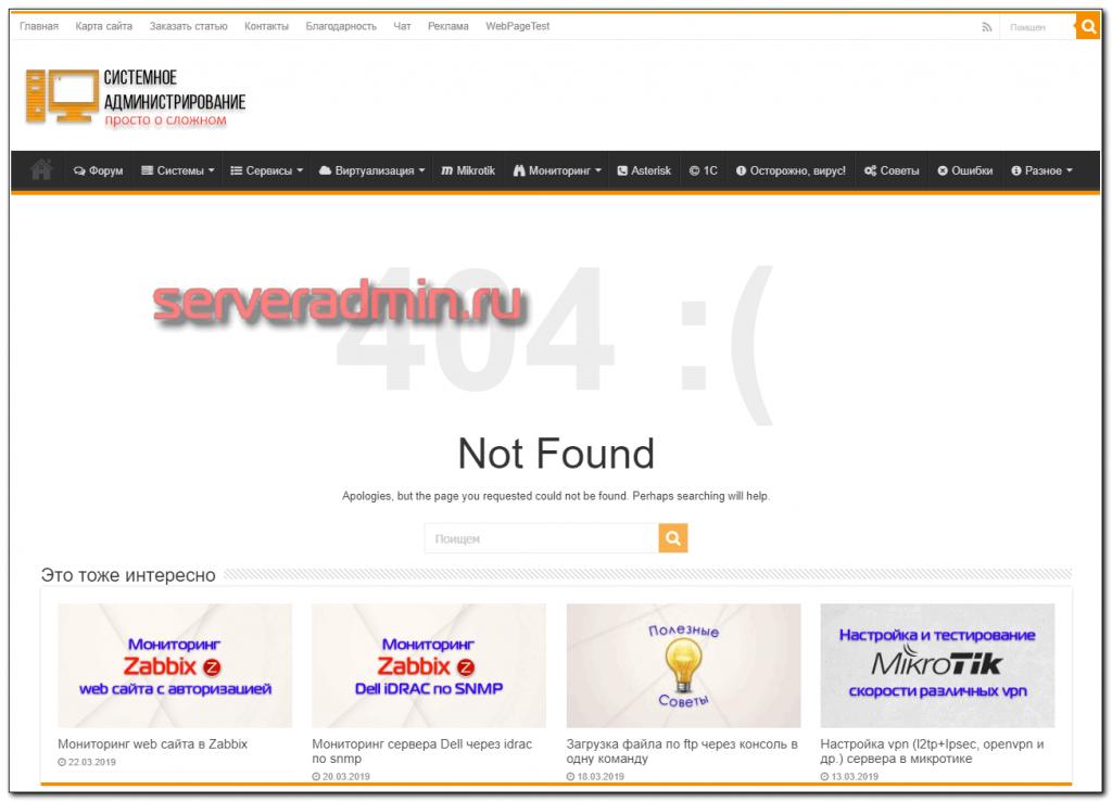 Настройка ошибки 404