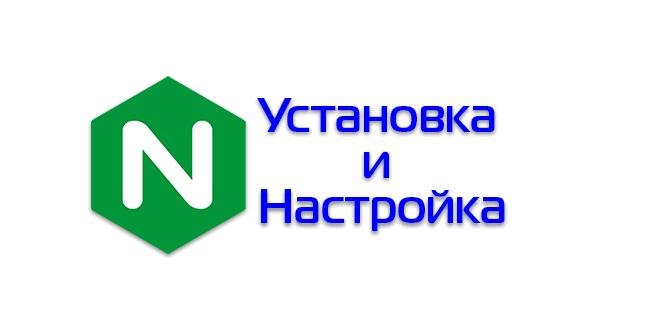 Установка и настройка Nginx | serveradmin ru