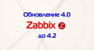 Обновление Zabbix 4.0 до 4.2