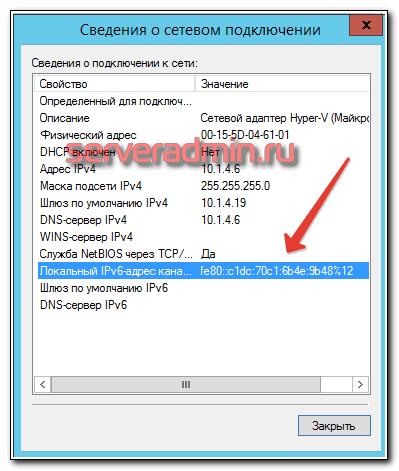 ipv6 адрес с windows