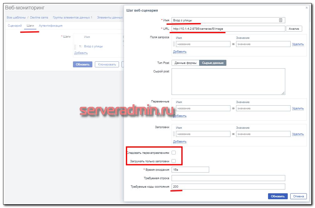 Шаг мониторинга web ответа сервера