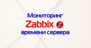 Мониторинг времени сервера в Zabbix