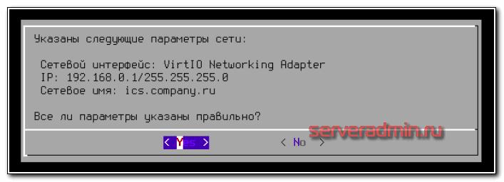 Сетевые настройки для локального интерфейса