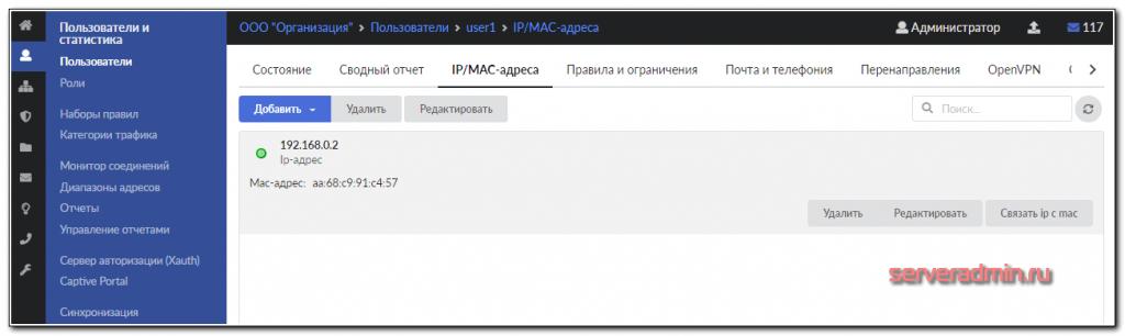 Добавление пользователя в ИКС