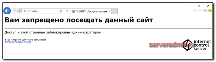 Запрет на доступ к сайту