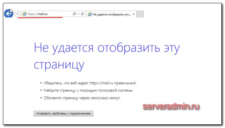 Блокировка https сайта