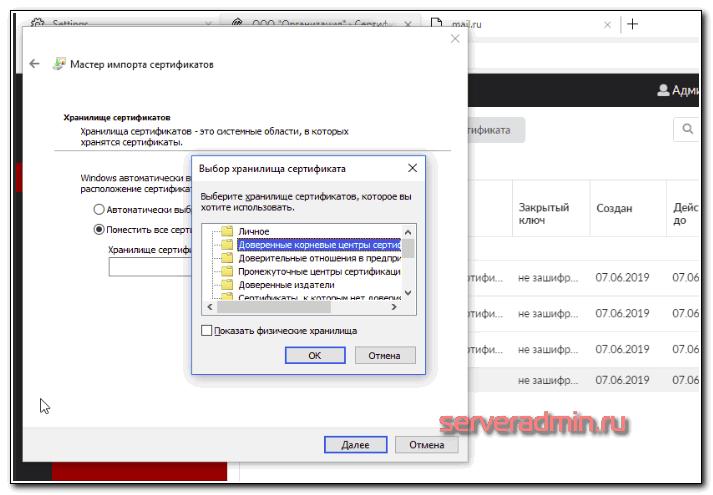 Установка сертификата пользователю для MITM