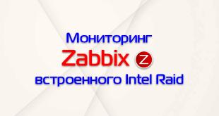 Мониторинг Intel Raid