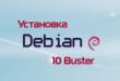 Установка Debian 10