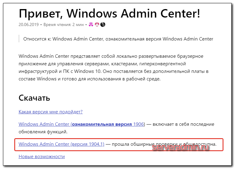 Скачать Windows Admin Center