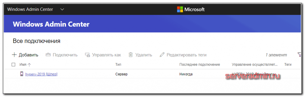 Установка Windows Admin Center