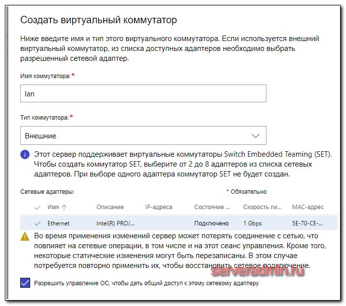 Параметры виртуального коммутатора