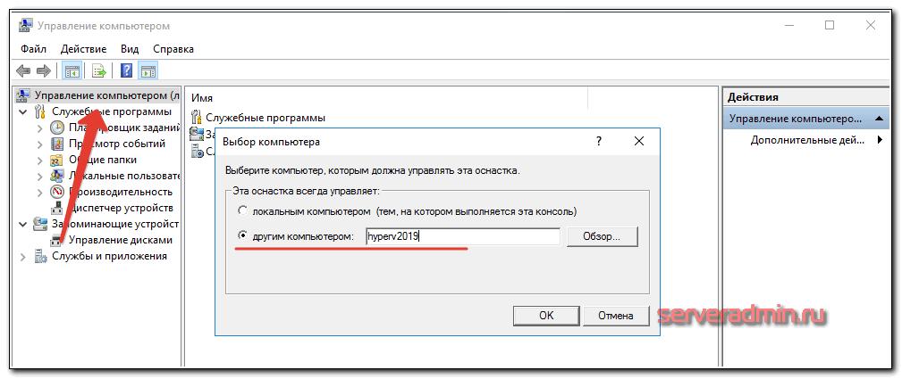 Управление сервером Microsoft Windows Hyper-V 2019
