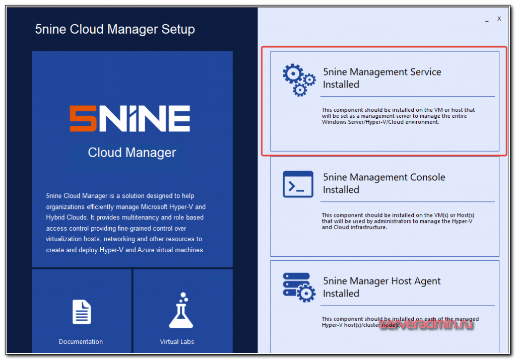 Установка 5nine Cloud Manager на Hyper-V 2019