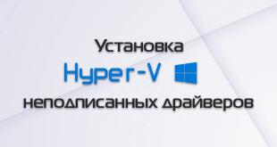 Установка неподписанных драйверов в Hyper-V