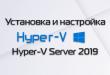 Установка и настройка Windows Hyper-V Server 2019
