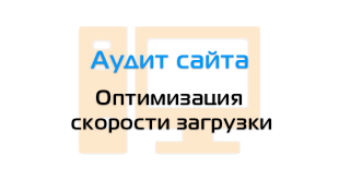 Аудит интернет сайта