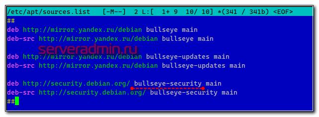 Репозитории Debian 11 Bullseye