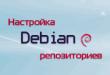 Настройка репозиториев в Debian