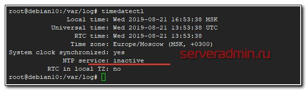 Отключение systemd-timesyncd