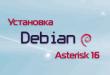 Установка asterisk 16 на Debian 10