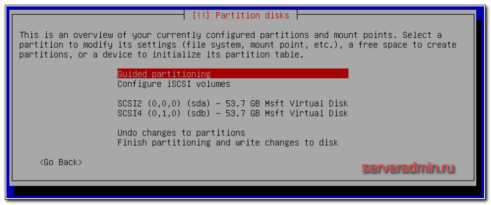 Список дисков для установки