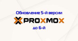 Proxmox upgrade 5 to 6