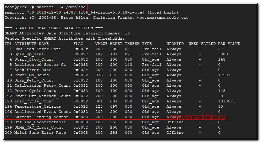 Посмотреть smart диска в linux