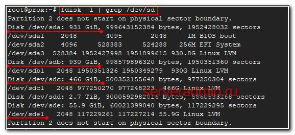 Просмотр дисков в fdisk