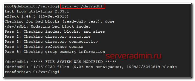 Проверка диска в linux