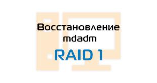 Восстановление mdadm raid