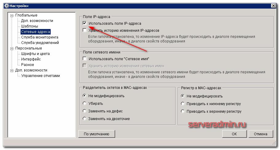 Настройки IP адреса принтера