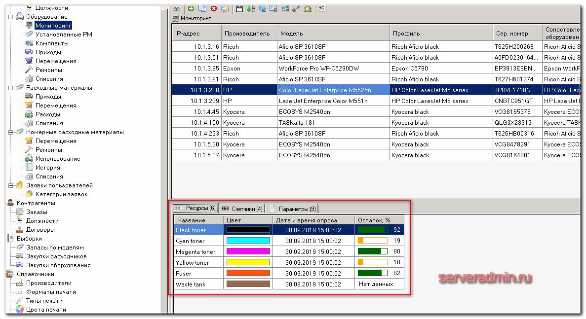 Опрос принтера по snmp