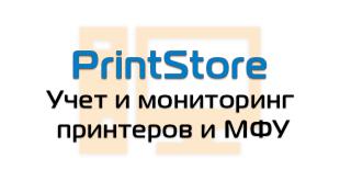 Printstore установка и настройка
