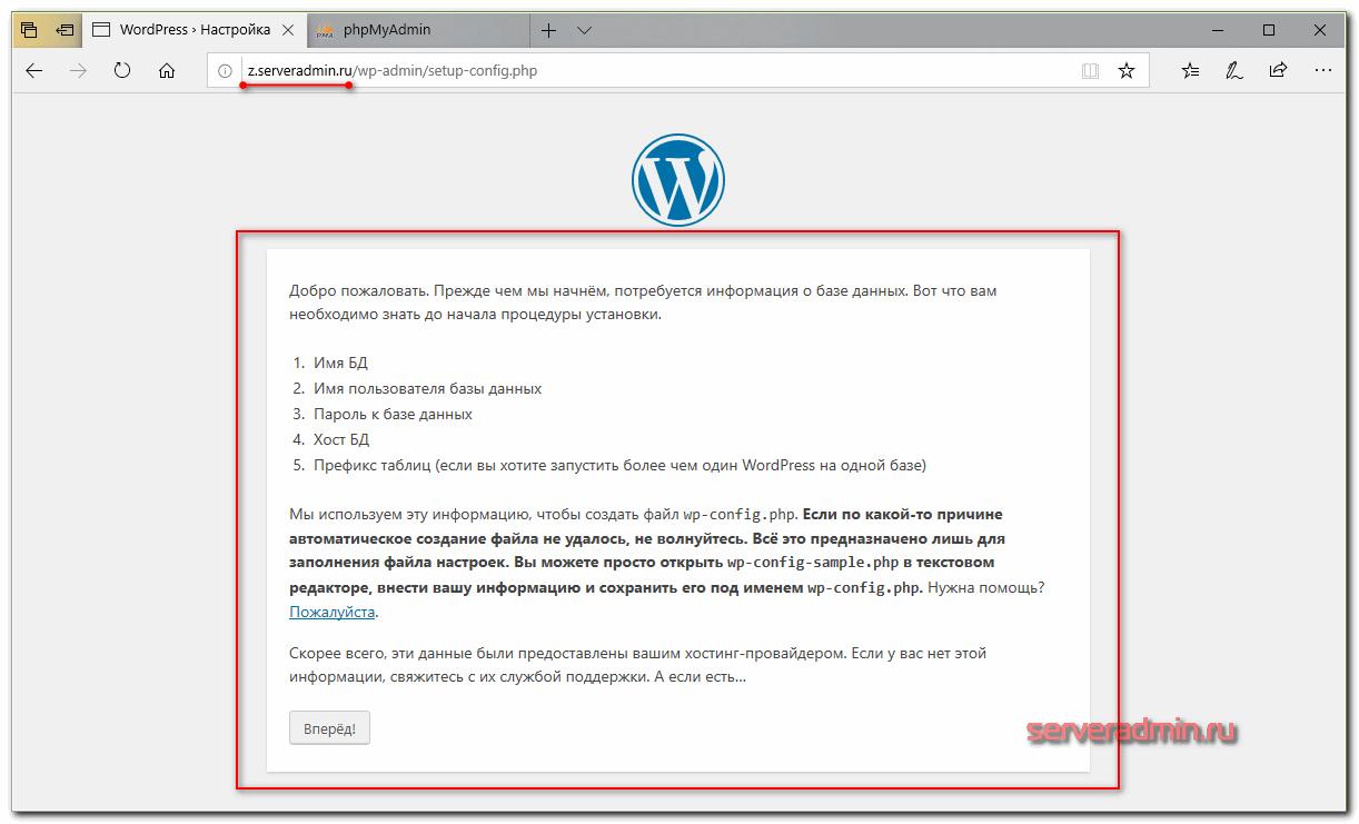 Установка wordpress на apache