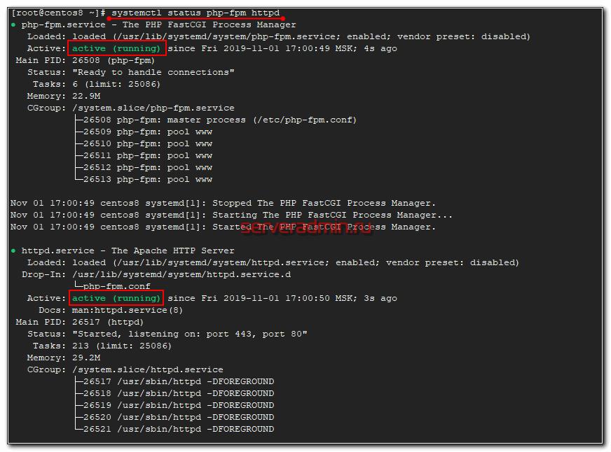 Запуск php-fpm и httpd