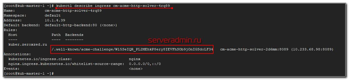 Настройка сертификатов let's encrypt в kubernetes