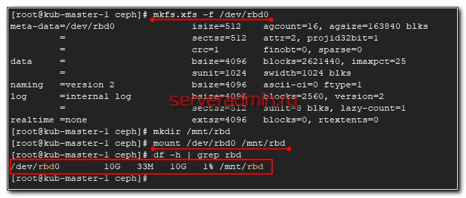 Подключение rbd диска ceph