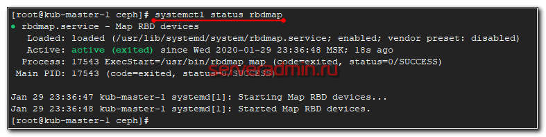 Автомаппинг rbd диска