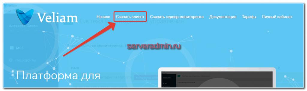 Загрузка Veliam client