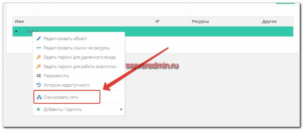 Сканирование сети для добавления объектов в Veliam