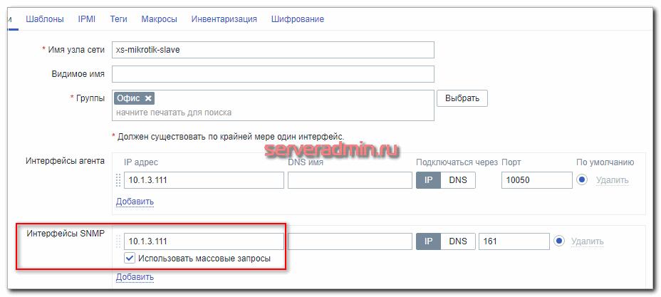 Мониторинг Mikrotik в zabbix