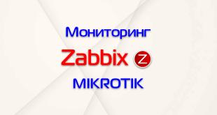 Мониторинг Микротик в Zabbix