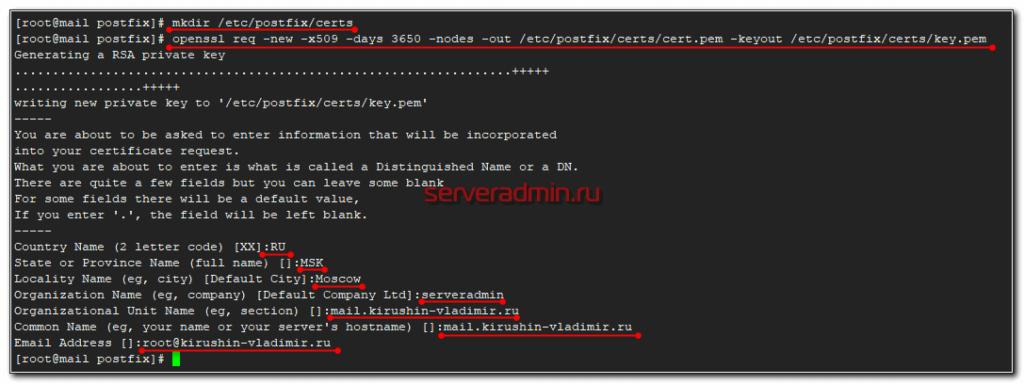 Генерация tls сертификата для почтового сервера