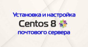 Установка на Centos 8 postfix и dovecot