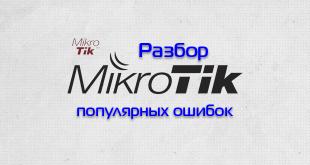 Разбор популярных ошибок в Mikrotik