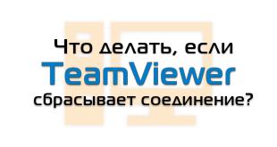 TeamViewer сбрасывает соединение