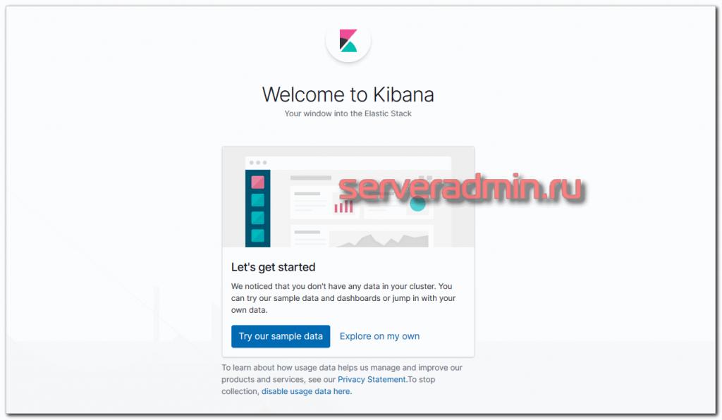 Первый вход в Kibana